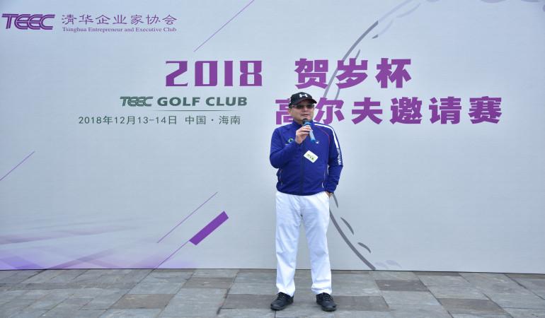 TEEC主席吕大龙.jpg